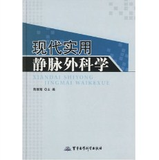 现代实用静脉外科学_陈翠菊主编_2006年