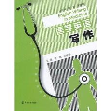 医学英语写作_庞炜,刘维静主编_2013年
