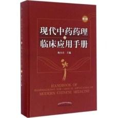 现代中药药理与临床应用手册  第3版_梅全喜主编_2016年