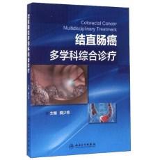 结直肠癌多学科综合诊疗_魏少忠主编_2016年_(彩图)