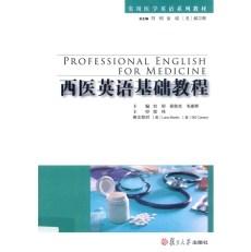 西医英语基础教程_刘明,程前光,韦建辉主编_2014年