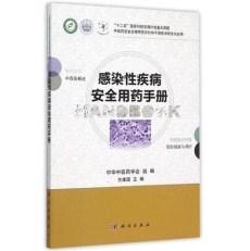 感染性疾病安全用药手册_方建国主编_2015年