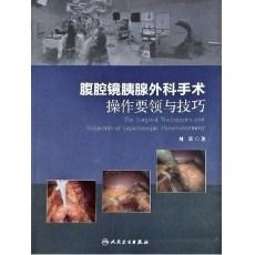 腹腔镜胰腺外科手术操作要领与技巧_刘荣主编_2016年(彩图)