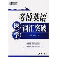 考博英语医学词汇突破_周雷,李玉技编著_2007年