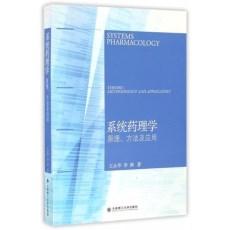 系统药理学  原理、方法及应用_王永华,李燕著_2016年