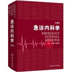 急诊内科学 第4版_张文武主编2017年