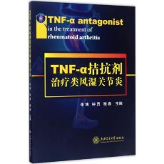 TNF-α拮抗剂治疗类风湿关节炎_李博主编_2017年