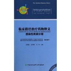 临床路径治疗药物释义 感染性疾病分册 2014年