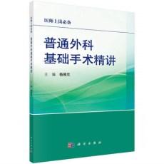 普通外科基础手术精讲_杨雁灵主编_2017年