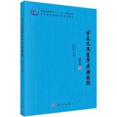 学术交流医学英语教程_廖荣霞主编_2016年
