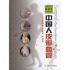显微外科解剖学实物图谱 中国人皮瓣血管_郑和平主编_2006年(彩图)