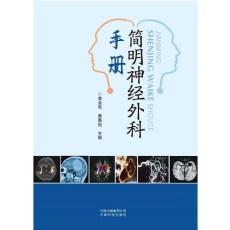 简明神经外科手册_龚会军主编_2016年(彩图)