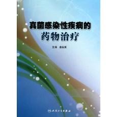 真菌感染性疾病的药物治疗_姜远英主编_2010年