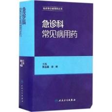 急诊科常见病用药_陈玉国,徐峰主编_2016年