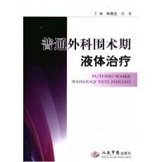 普通外科围术期液体治疗_朱继业,王东主编_2011年