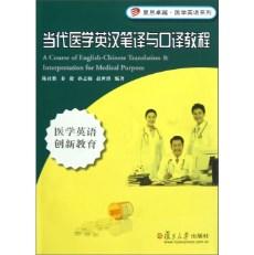 当代医学英汉笔译与口译教程_陈社胜等编著_2012年