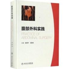 腹部外科实践_吴咸中,王鹏志主编_2017年(彩图)