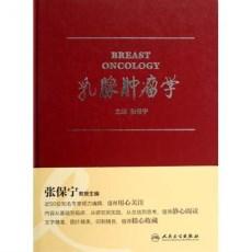 乳腺肿瘤学_张保宁著_2013年(彩图)