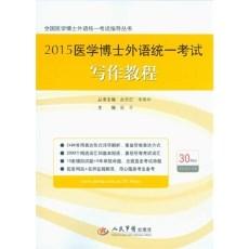 2015医学博士外语统一考试写作教程  第3版_梁平主编_2014年