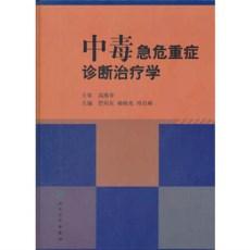 中毒急危重症诊断治疗学_菅向东编著_2009年