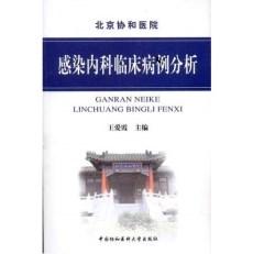感染内科临床病例分析_王爱霞主编_2011年