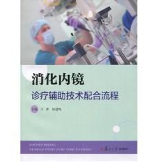 消化内镜诊疗辅助技术配合流程_王萍主编_2016年