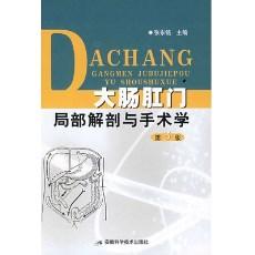 大肠肛门局部解剖与手术学(第3版)_张东铭主编_2009年