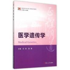 医学遗传学_复旦博学_左伋,蓝斐主编_2015年(彩图)