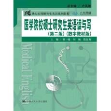 医学院校硕士研究生英语读与写(第二版)_卢凤香主编_2013年