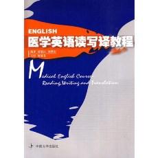 医学英语读写译教程_贾德江,刘明东编著_2005年