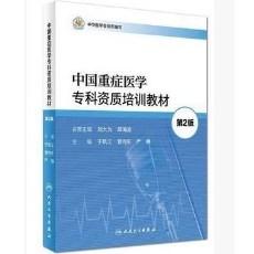 中国重症医学专科资质培训教材(第2版)_刘大伟主编_2017年(彩图)