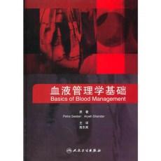 血液管理学基础_(英)西伯主编 高东英主译_2011年