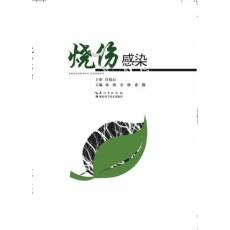 烧伤感染_刘琰,章雄,张勤主编_2014年(彩图)