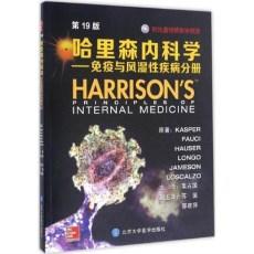 哈里森内科学 免疫与风湿性疾病分册 第19版_栗占国主译_2017年