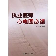 执业医师心电图必读_张新民著_2010年