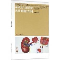 泌尿及生殖系统恶性肿瘤120问_王国民主编_2016年(彩图)
