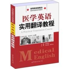 医学英语实用翻译教程_李清华主编_2012年