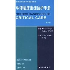 牛津临床重症监护手册(第2版)_王东信主译_2006年