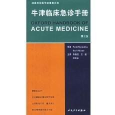 牛津临床急诊手册(第2版)_朱继红主译_2006年