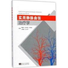 实用静脉曲张治疗学_梅家才主编_2017年(彩图)