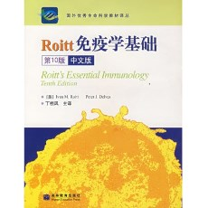 Roitt免疫学基础 中文第10版(英)Ivan M.Roitt著 丁桂凤主译_2005年(彩图)