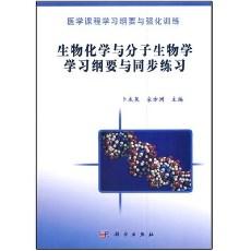 生物化学与分子生物学习纲要与同步练习_卜友泉,宋方洲主编_2011年