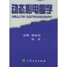 动态心电图学_郭继鸿,张萍主编_2003年