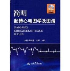 简明起搏心电图学及图谱_陈清启主编_2010年