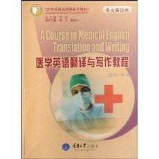 医学英语翻译与写作教程_王燕主编_2008年