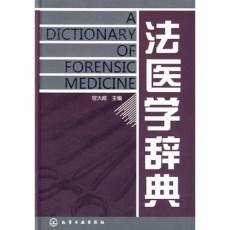 法医学辞典_官大威主编_2009年