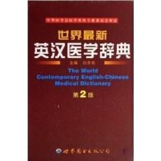 世界最新英汉医学辞典 第2版_ 白永权主编_2007年