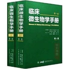 临床微生物学手册 第11版 共2卷_王辉主译_2017年
