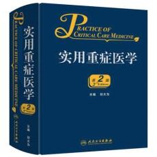 实用重症医学(第2版)_刘大为主编_2017年(附页彩图)