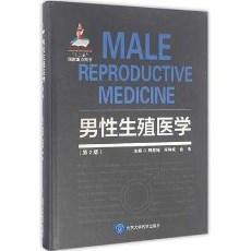 男性生殖医学 第2版_郭应禄主编_2016年(彩图)
